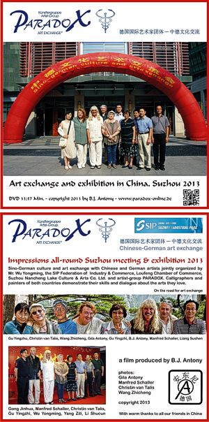 movie of 2013 Suzhou art-exchange
